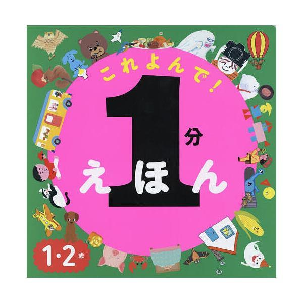 これよんで!1分えほん 1・2歳 / accototo / 新井悦子 / 井上コトリ / 子供 / 絵本