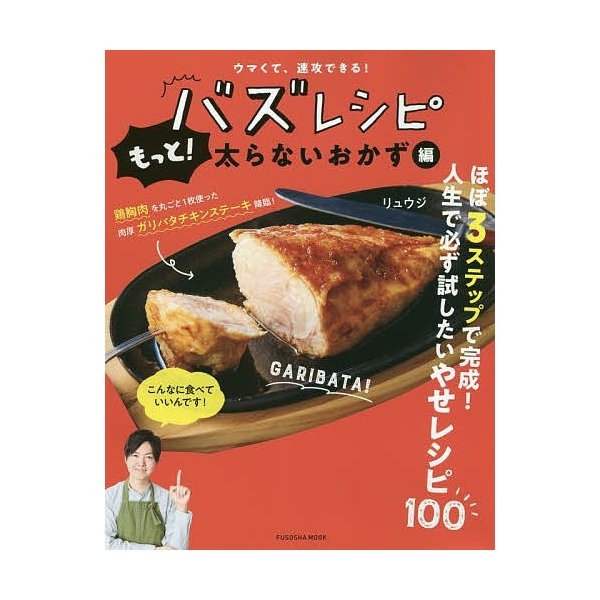 バズレシピもっと太らないおかず編/リュウジ/レシピ