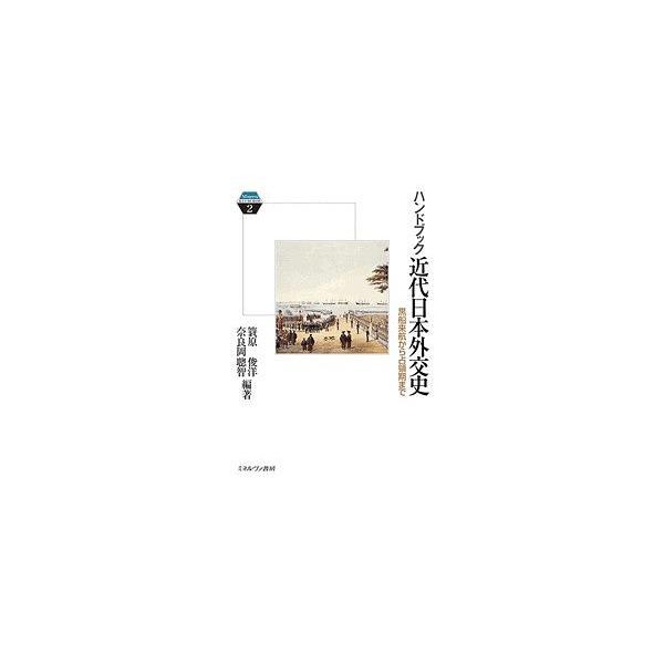 ハンドブック近代日本外交史 黒船来航から占領期まで / 簑原俊洋 / 奈良岡聰智