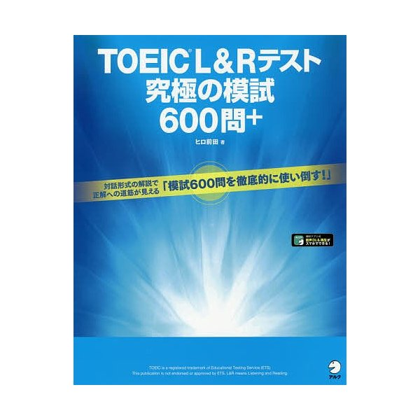 TOEIC L&Rテスト究極の模試600問+ / ヒロ前田