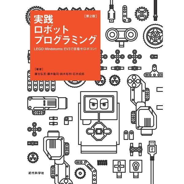 実践ロボットプログラミング LEGO Mindstorms EV3で目指せロボコン! / 藤吉弘亘 / 藤井隆司 / 鈴木裕利