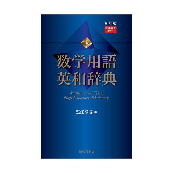数学用語英和辞典 / 蟹江幸博