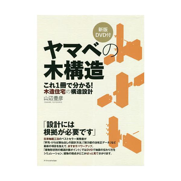 〔予約〕ヤマベの木構造 新版DVD付
