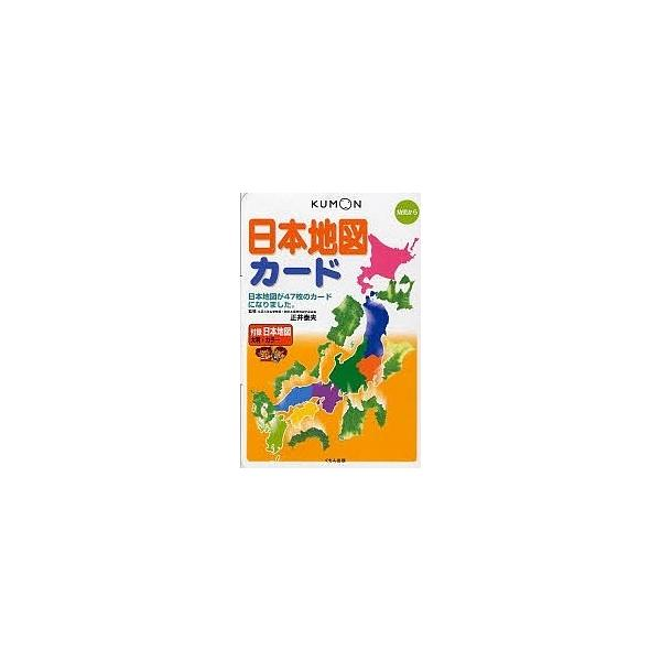 日本地図カード第2版/子供/絵本