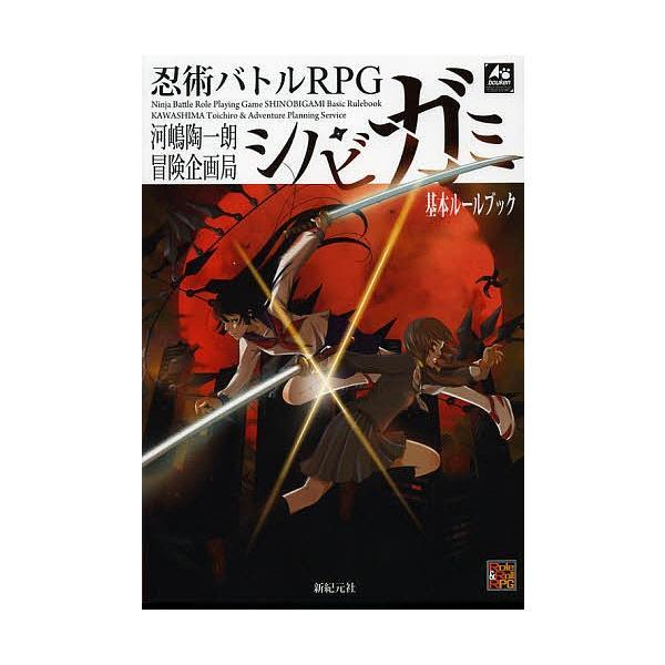 忍術バトルRPGシノビガミ基本ルールブック/河嶋陶... - bookfanプレミアム