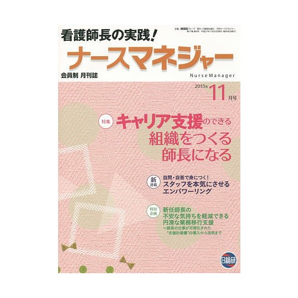 月刊ナースマネジャー 第17巻第9号(2015年11月号)