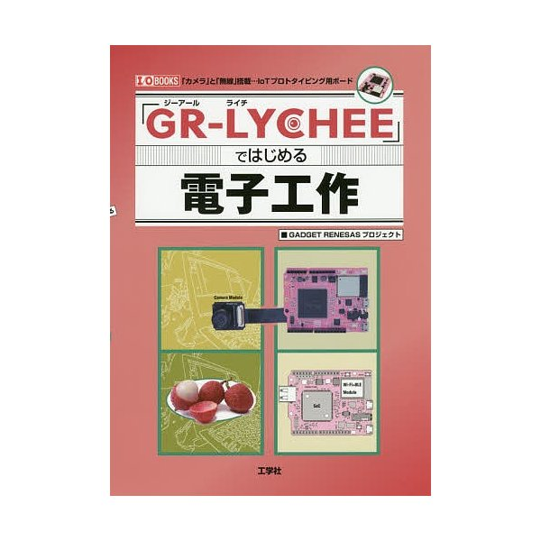 「GR-LYCHEE」ではじめる電子工作 「カメラ」と「無線」搭載…IoTプロトタイピング用ボード / GADGETRENESASプロジェクト