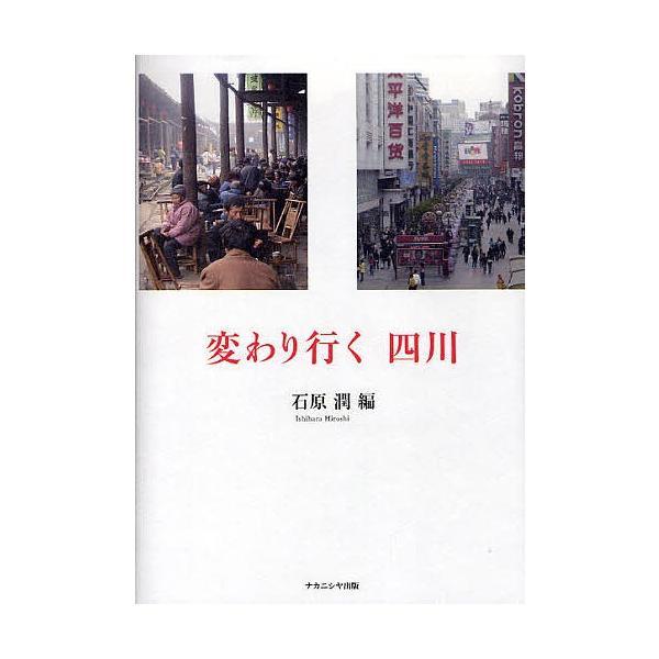 変わり行く四川 / 石原潤 :BK-4779504066:bookfanプレミアム - 通販 ...