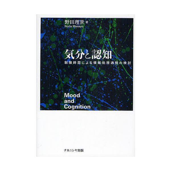 気分と認知 制限時間による情報処理過程の検討 / 野田理世 :BK ...