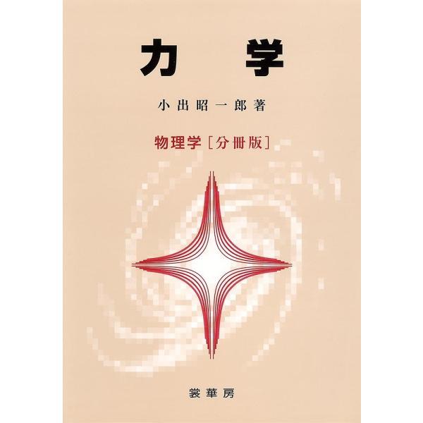 力学 物理学〈分冊版〉 / 小出昭一郎