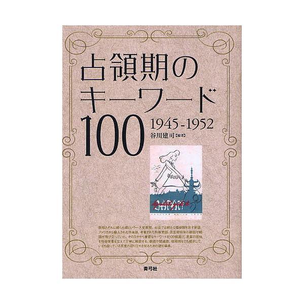 占領期のキーワード100 1945-1952 / 谷川建司