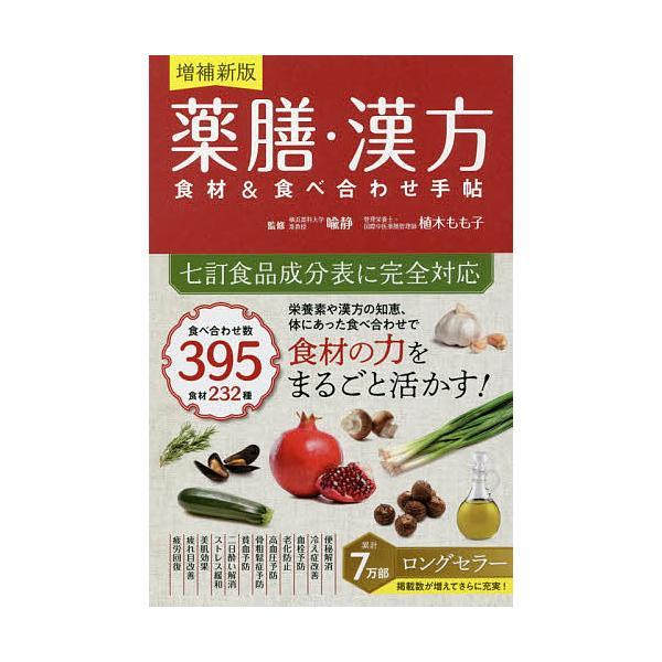 薬膳・漢方食材&食べ合わせ手帖 / 喩静 / 植木もも子