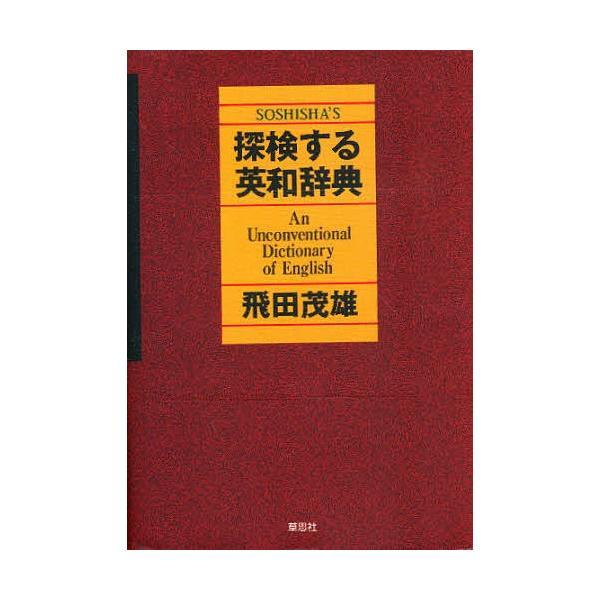 探検する英和辞典 / 飛田茂雄