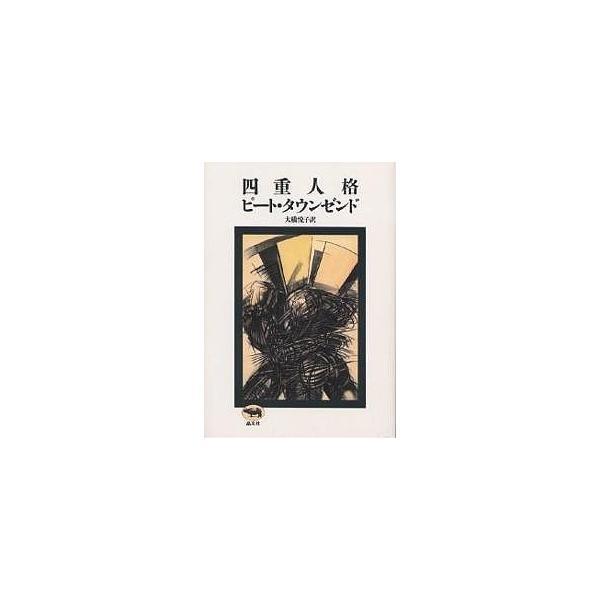 四重人格 / ピート・タウンゼント / 大橋悦子
