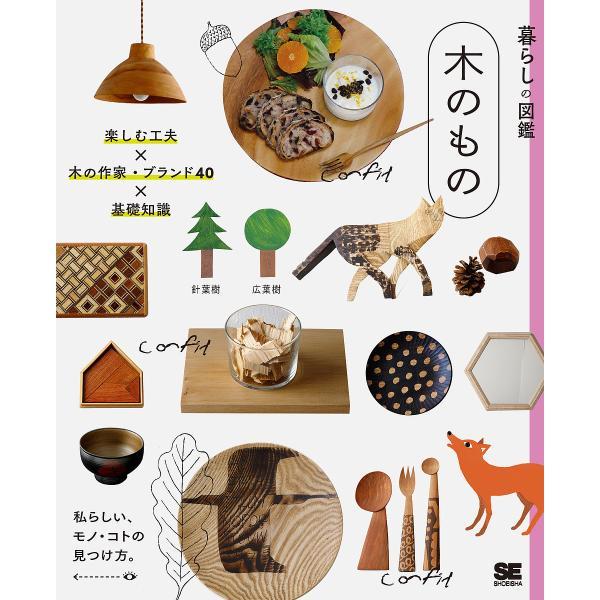 〔予約〕暮らしの図鑑 木のもの 楽しむ工夫×木工作家・ブランド27× 基礎知識