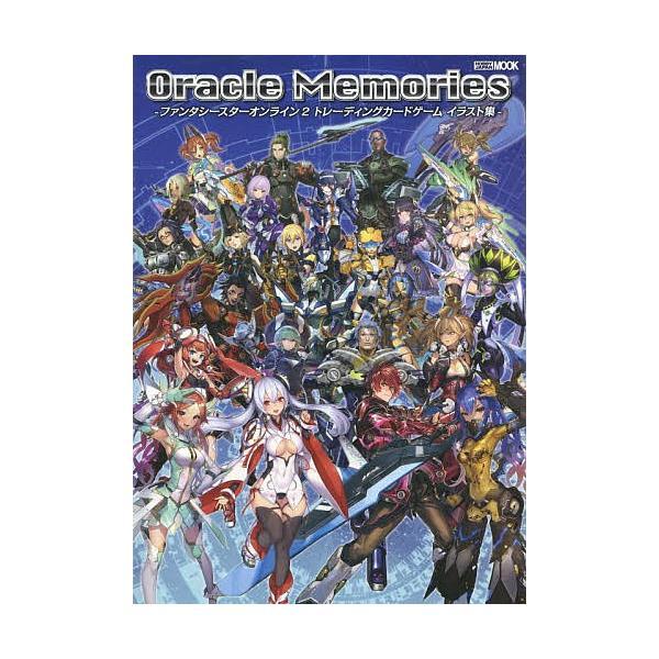 Oracle Memories ファンタシースターオンライン2トレーディングカードゲームイラスト集 / ゲーム