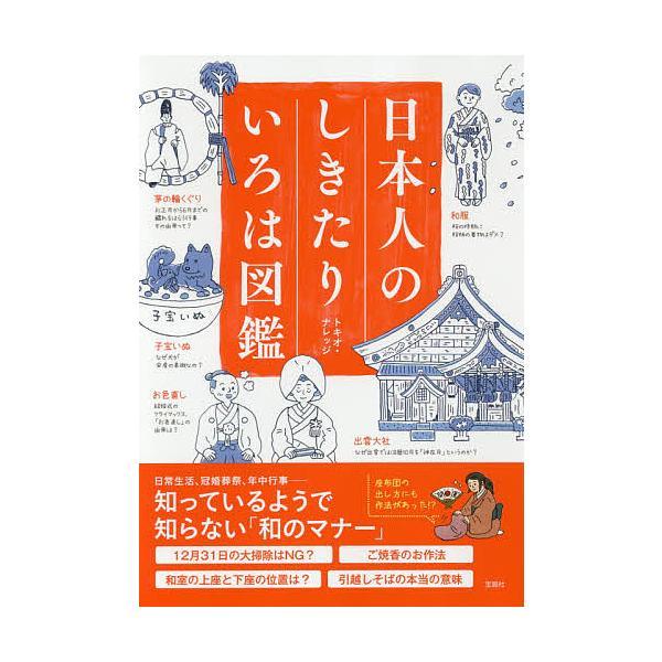 日本人のしきたりいろは図鑑 / トキオ・ナレッジ