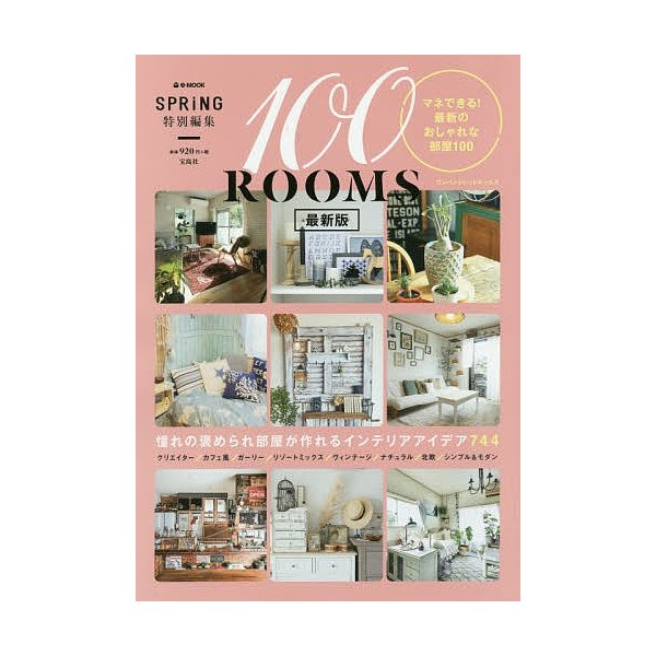 RoomClip商品情報 - 100ROOMS 最新版