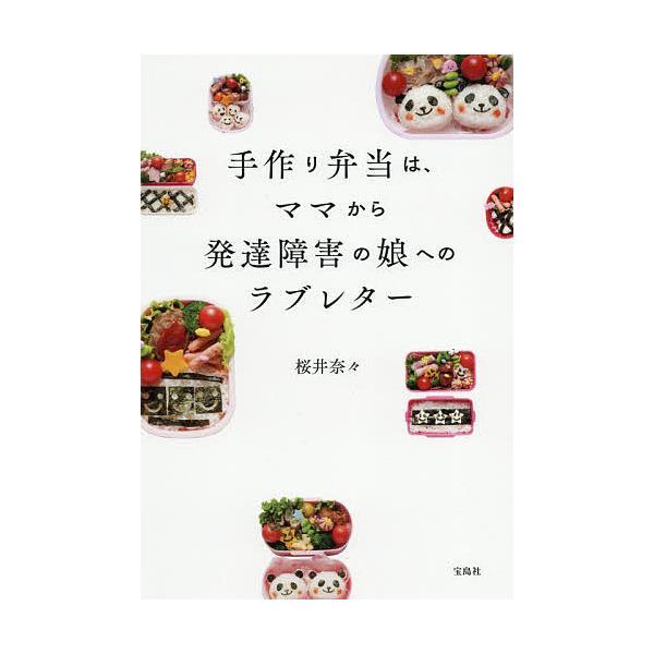 桜井奈々夫 料理研究家・桜井奈々『しまむら』で購入した娘の服を絶賛「コスパ良すぎて感動」