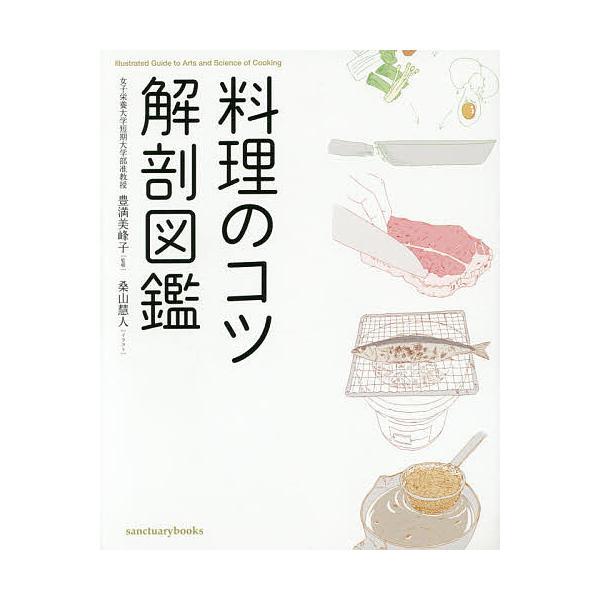料理のコツ解剖図鑑 / 豊満美峰子 / 桑山慧人 / レシピ