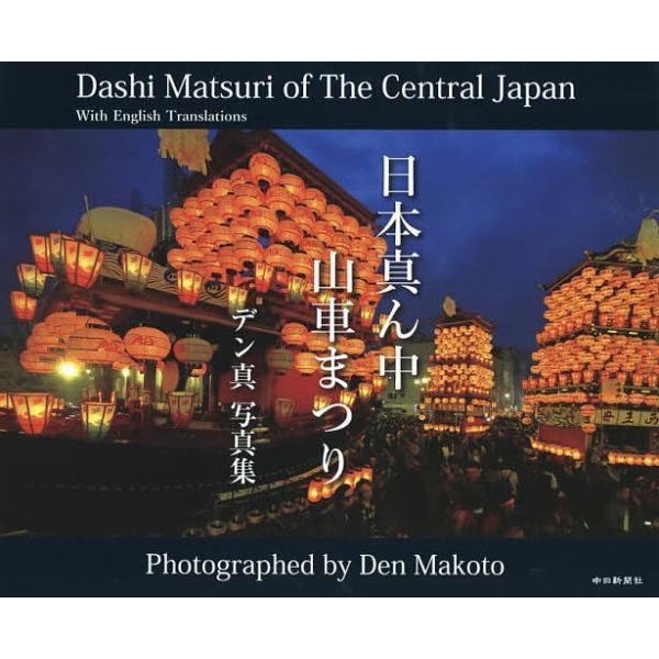 日本真ん中山車まつり 魅力あふれる愛知と中部日本の山車まつり・からくり人形 デン真写真集 / デン真