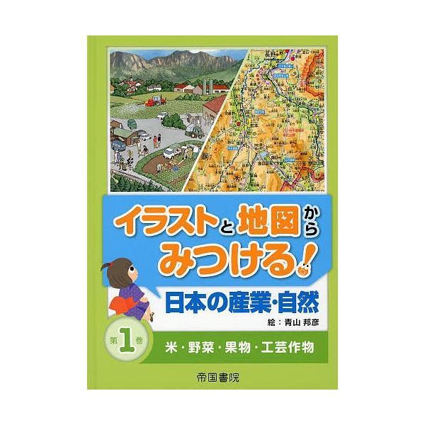 イラストと地図からみつける日本の産業・自然第1巻/青山邦彦