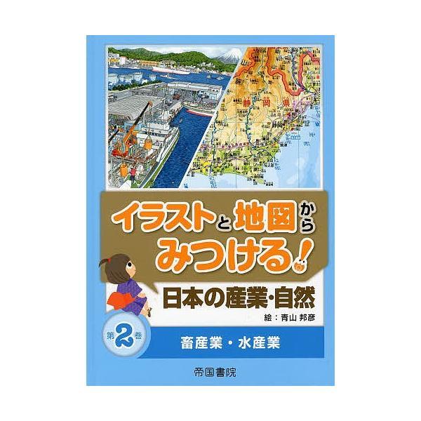 イラストと地図からみつける日本の産業・自然第2巻/青山邦彦