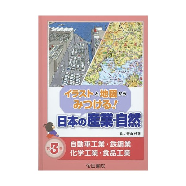 イラストと地図からみつける日本の産業・自然第3巻/青山邦彦