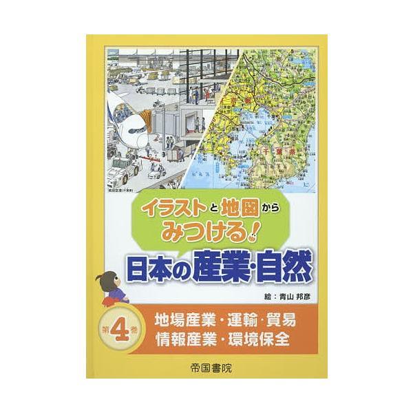 イラストと地図からみつける日本の産業・自然第4巻/青山邦彦