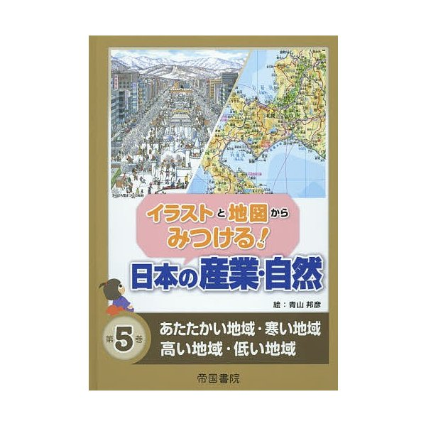 イラストと地図からみつける日本の産業・自然第5巻/青山邦彦