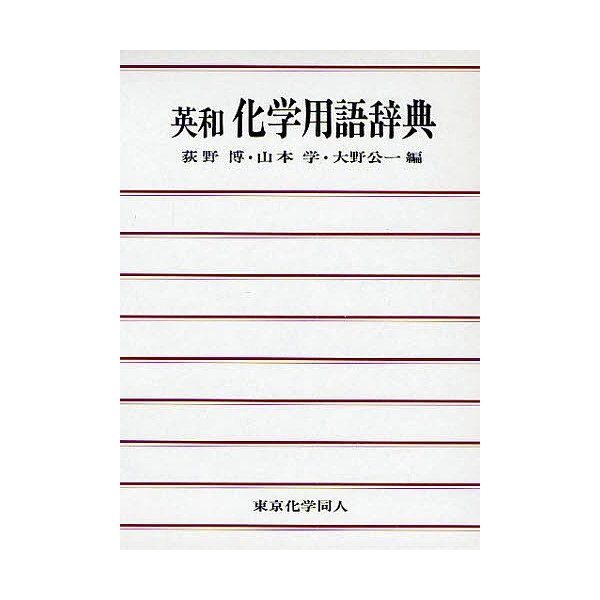 英和化学用語辞典 / 荻野博