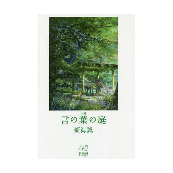 小説言の葉の庭 / 新海誠