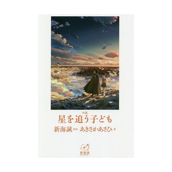 小説星を追う子ども / 新海誠 / あきさかあさひ