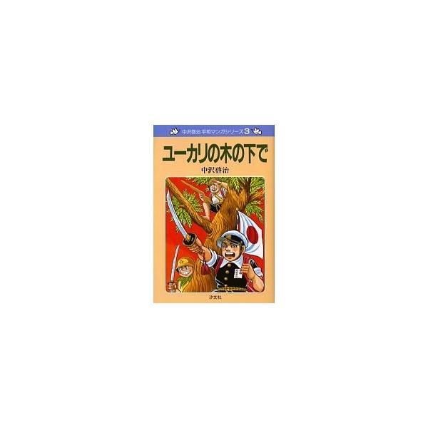 ユーカリの木の下で 新装版 / 中沢啓治