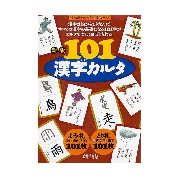 101漢字カルタ/宮下久夫