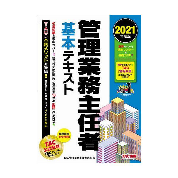 管理業務主任者基本テキスト2021年度版/TAC株式会社(管理業務主任者講座)