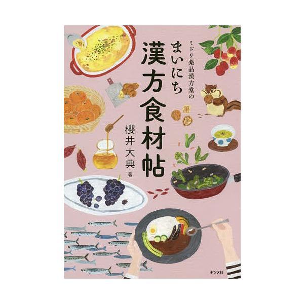 ミドリ薬品漢方堂のまいにち漢方食材帖 / 櫻井大典
