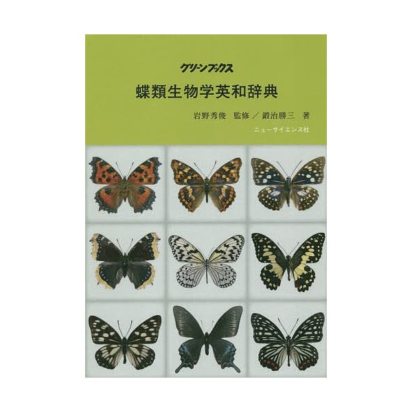 蝶類生物学英和辞典 / 岩野秀俊 / 鍛治勝三