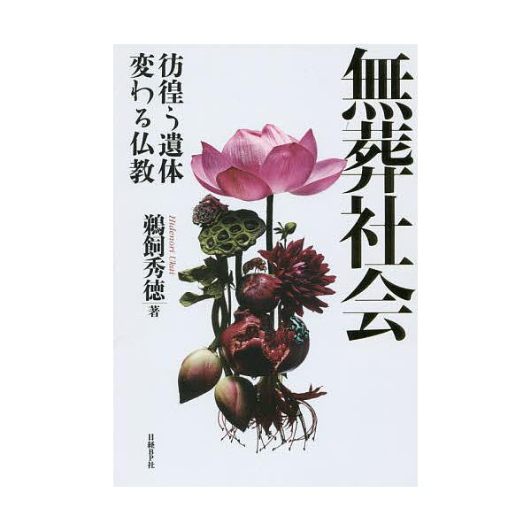 無葬社会 彷徨う遺体 変わる仏教 / 鵜飼秀徳