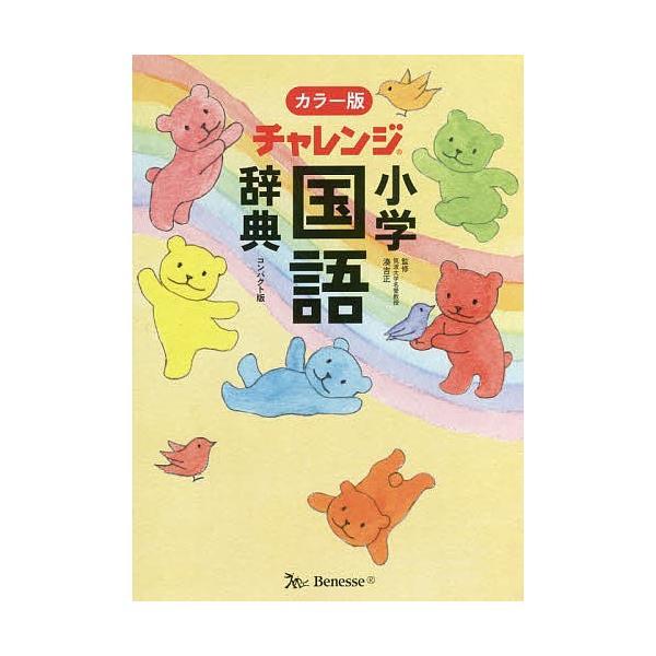 CDJapan : チャレンジ小学国語辞...