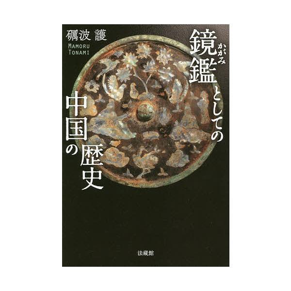 鏡鑑(かがみ)としての中国の歴史 / 礪波護 :BK-4831877166:bookfan ...