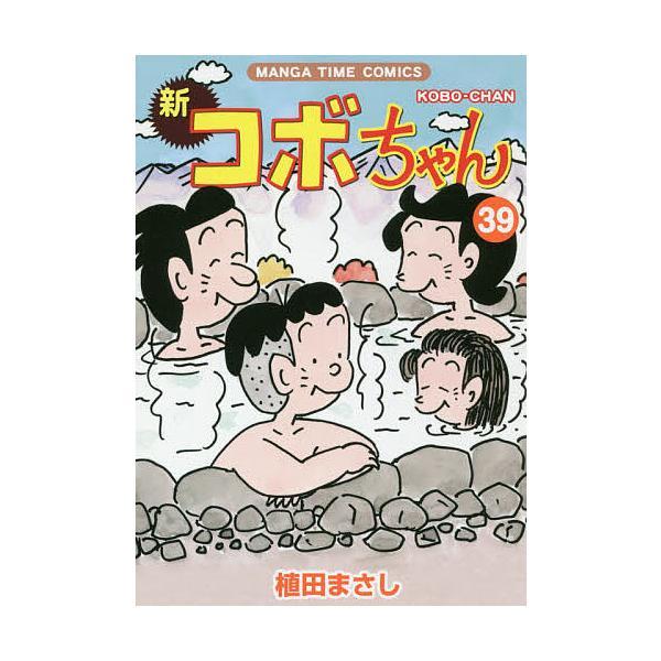 新コボちゃん 39 / 植田まさし