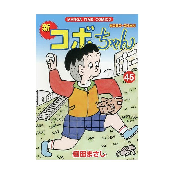 新コボちゃん 45 / 植田まさし