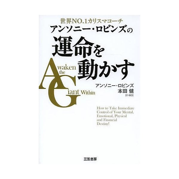 アンソニー・ロビンズの運命を動かす 世界NO.1カリスマコーチ / アンソニー・ロビンズ / 本田健