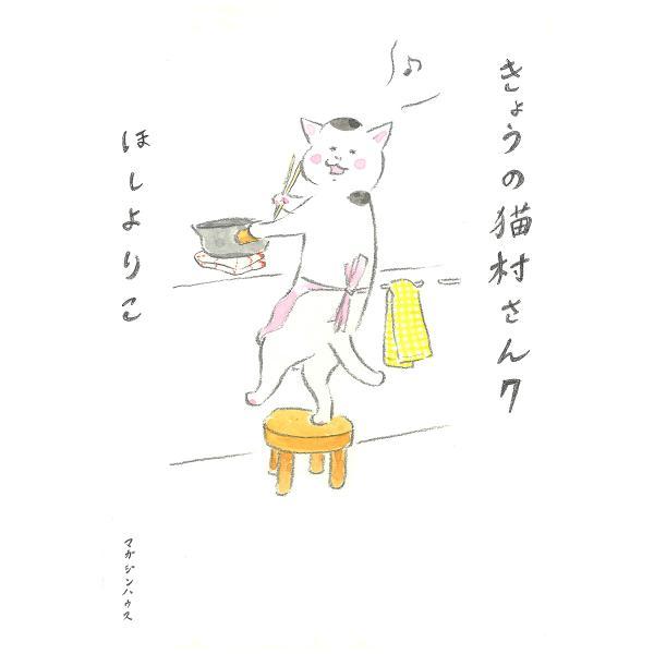 きょうの猫村さん 7 / ほしよりこ
