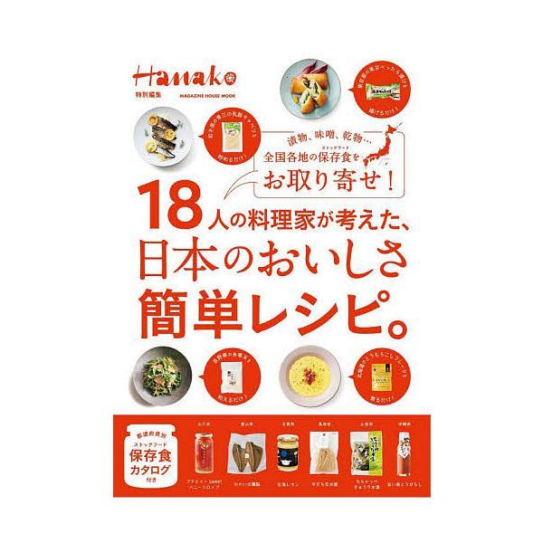 18人の料理家が考えた、日本のおいしさ簡単レシピ。 漬物、味噌、乾物…全国各地の保存食をお取り寄せ! / レシピ