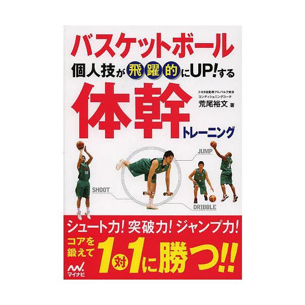 バスケットボール個人技が飛躍的にUP!する体幹トレーニング / 荒尾裕文