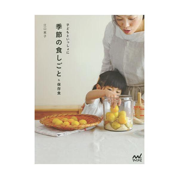 子どもといっしょに季節の食しごと&保存食 / 江口恵子 / レシピ