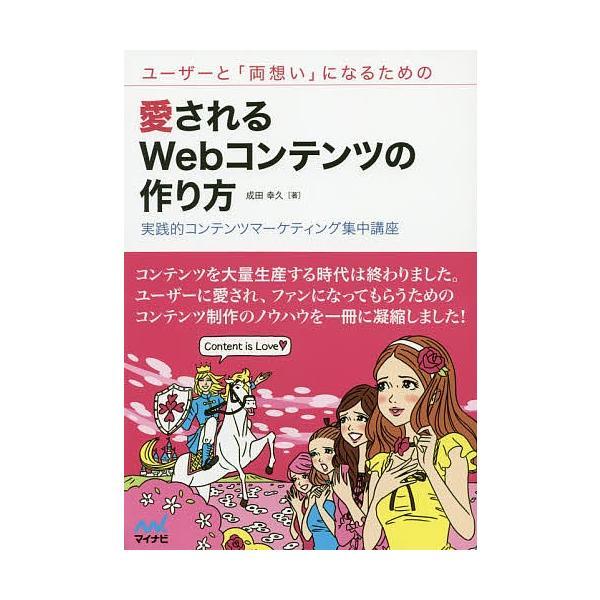 ユーザーと「両想い」になるための愛されるWebコンテンツの作り方 実践的コンテンツマーケティング集中講座 / 成田幸久
