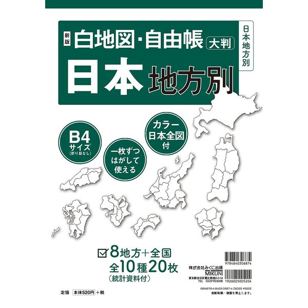 白地図・自由帳日本地方別大判